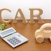 【マイカー】自家用車を購入する際に気をつけるべきポイント