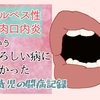 【ヘルペス性歯肉口内炎】発症率1%!最高39.8℃ 続く高熱·歯茎の腫れ·出血!痛くても口に入った物