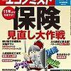週刊エコノミスト 2018年11月06日号 保険見直し大作戦/米中間選挙の行方