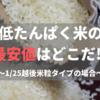 【低たんぱく米】1/25越後米粒タイプの最安値を徹底比較