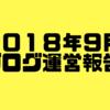 2018年9月【ブログ運営報告】
