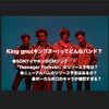 【King gnu】イヤホン・ウォークマンCM曲「Teenager Forever」リリース予定・発売日は?キングヌーのおすすめ人気曲は?