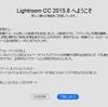 Lightroom CC 2015.8がリリースされた