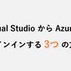 Visual StudioからAzureにサインインする3つの方法