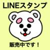 【LINEスタンプ】白熊の敬語スタンプを作りました!【白熊敬語】