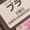 日本人のマジョリティは・・・