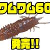 【ジャッカル】投げて落とすだけでバスを魅了するワームに新サイズ「ワムワム60」追加!