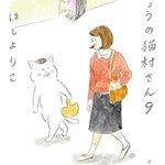 【一部ネタバレあり注意】「きょうの猫村さん9 ほしよりこ著」を読んだ感想