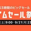 Amazon、「タイムセール祭り」を開催。9月19日より63時間限定
