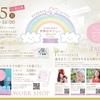 【予約開始】まきちゃんの天使アートワークショップ