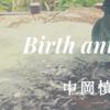 中岡慎太郎生誕祭のご案内。