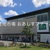 【野菜購入ならココ!】愛知県で安くて新鮮な野菜が購入できるらサービスエリア※下道でもOK