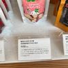 観光・県産品情報発信拠点 SAGA MADOを視察(コムボックス佐賀駅前)
