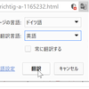 教材に使えるかも?: Google翻訳を使って海外で日本がどう報じられているかを読む