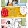【秋田市から日帰り】男鹿観光①【なまはげシャトル】