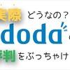 【転職】dodaはおすすめのエージェントなのか評判を公開します【9ヶ月以上の転職活動経験者の体験談】