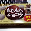 「もちもちショコラ ガナッシュチョコレート」ふんわりおもちの中に柔らかチョコレート( ̄▽ ̄)