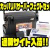バス釣りにオススメのオカッパリ収納セット「メイホウ オカッパリバサーパーフェクトセット」通販サイト入荷!