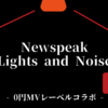 【0円MVレーベル】Newspeak「Lights and Noise」がかっこいい