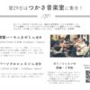 【講習情報】11/29(日)岩手「鍵盤ハーモニカゼミ&パーソナルレッスン」
