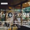 【1/17】横浜日ノ出町にあるTinysでイベント開催します!!鍋を囲んでゲストハウスを語ろう!