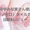 田中みな実さん使用♡NOIRO(ノイロ)ネイルカラーでシンプル上品ネイル&レポ