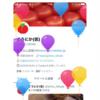 誕生日と承認欲求