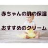 赤ちゃんの肌の保湿におすすめのクリーム7つ