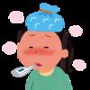 【情報】【健康】熱が上がる・熱が出たら…