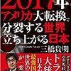「2017年アメリカ大転換で分裂する世界立ち上がる日本」を読みました / 「鳴き声」