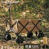 【キャリーワゴンのおすすめ】キャンプに便利なクイックキャンプ(QC−CW90)をレビュー!