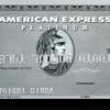 アメリカン・エキスプレス・プラチナカード インビテーションがやってきた