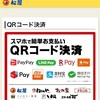 QRコード決済としてOrigami Payを使うことにした俺は2%ポイント還元と2%割引の違いを説明しようと試みる
