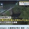 多摩川 青梅市 釜の淵 溺水者発生 早急な救助活動で軽症