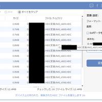 【無料で】Windows10で「FonePaw HEIC変換」を使いiPhoneの「HEIC」を「JPG」に変換する。