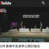 豊橋市長選挙 公開討論会 の感想