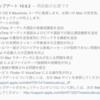 OS X アップデート 10.9.2 - 要再起動
