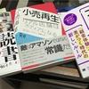 『小売再生』に学ぶリアル店舗のサバイバル
