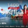 エアアジアのBIGポイント使って、タイ国内線片道が約350バーツ
