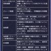 2019/04/25 アップデート内容検証まとめ【EXVS2】