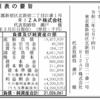 RIZAP株式会社 令和2年度 決算公告 / 減少公告