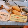 【東京・糀谷】注文から2分で揚げたてふわっふわのあげぱんは格別!ブーランジェリーミモレット