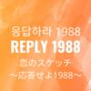 【韓国ドラマ】#4『応答せよ1988(응답하라1988)』徹底解説 第16話「人生はアイロニーⅠ(인생이란 아이러니 1)」