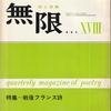 「詩と詩論 無限」のバックナンバー3冊ほか