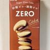 食べてみた - ロッテの「ZERO Cake」