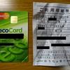 やはり損だった! ecoCardでユーロでのATM出金をしてみました!