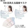 東京 西川 洗って使える マスク 100回洗濯OKで生地の質もいいと評判