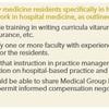 病院総合医研修に関するガイドライン (プロフェッショナルディベロップメント)