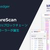BitShareScan – 新しいBitSharesブロックチェーンエクスプローラーが誕生