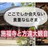 施福寺の日本唯一の仏像【方違大観音】いつでも拝観に写真撮影OK!